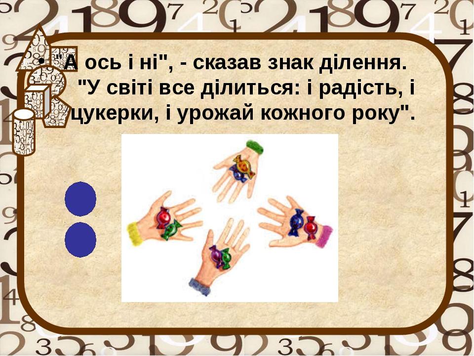 """""""А ось і ні"""", - сказав знак ділення. """"У світі все ділиться: і радість, і цуке..."""