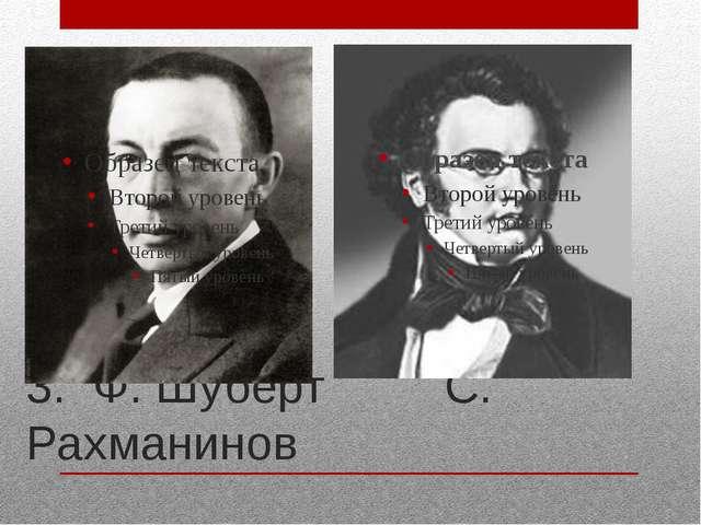 3. Ф. Шуберт С. Рахманинов