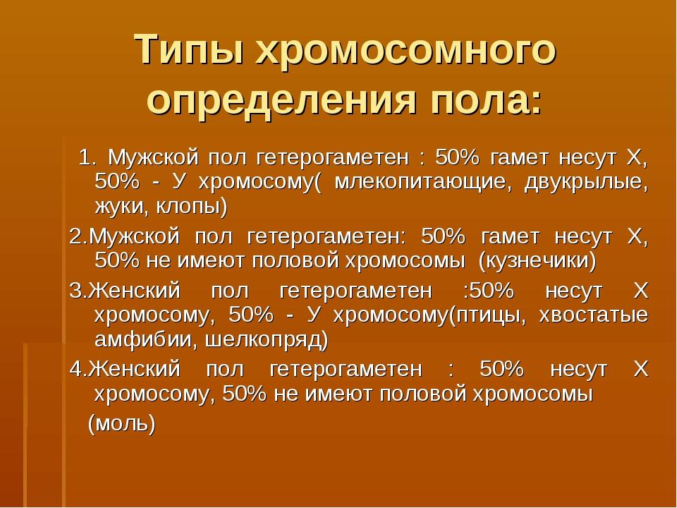 Типы хромосомного определения пола: 1. Мужской пол гетерогаметен : 50% гамет...