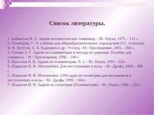Список литературы. 1. Бабинская И. Л. Задачи математических олимпиад. - М.: Н