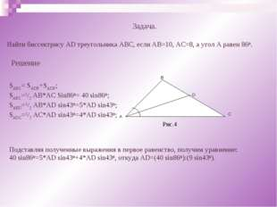 C Задача. Найти биссектрису AD треугольника АВС, если АВ=10, АС=8, а угол А р