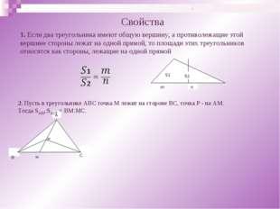Свойства n S1 S2 1. Если два треугольника имеют общую вершину, а противолежащ