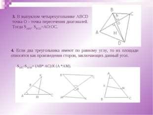 3. В выпуклом четырехугольнике ABCD точка О - точка пересечения диагоналей. Т