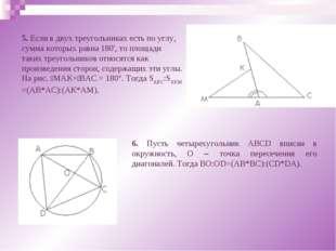 5. Если в двух треугольниках есть по углу, сумма которых равна 180', то площа
