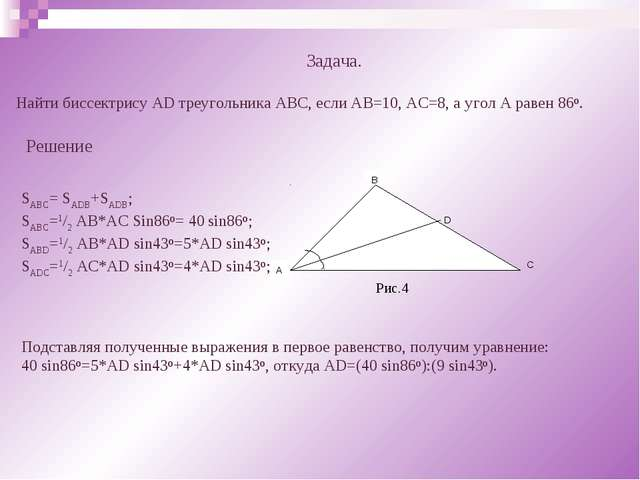 C Задача. Найти биссектрису AD треугольника АВС, если АВ=10, АС=8, а угол А р...