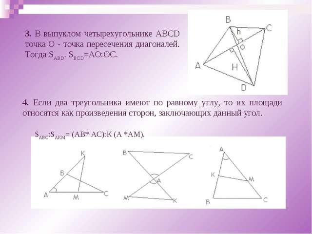 3. В выпуклом четырехугольнике ABCD точка О - точка пересечения диагоналей. Т...