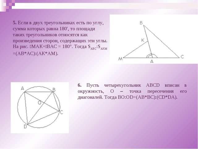 5. Если в двух треугольниках есть по углу, сумма которых равна 180', то площа...