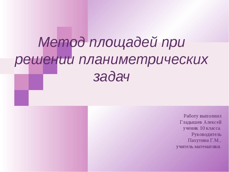 Метод площадей при решении планиметрических задач Работу выполнил Гладышев Ал...