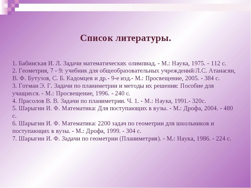 Список литературы. 1. Бабинская И. Л. Задачи математических олимпиад. - М.: Н...