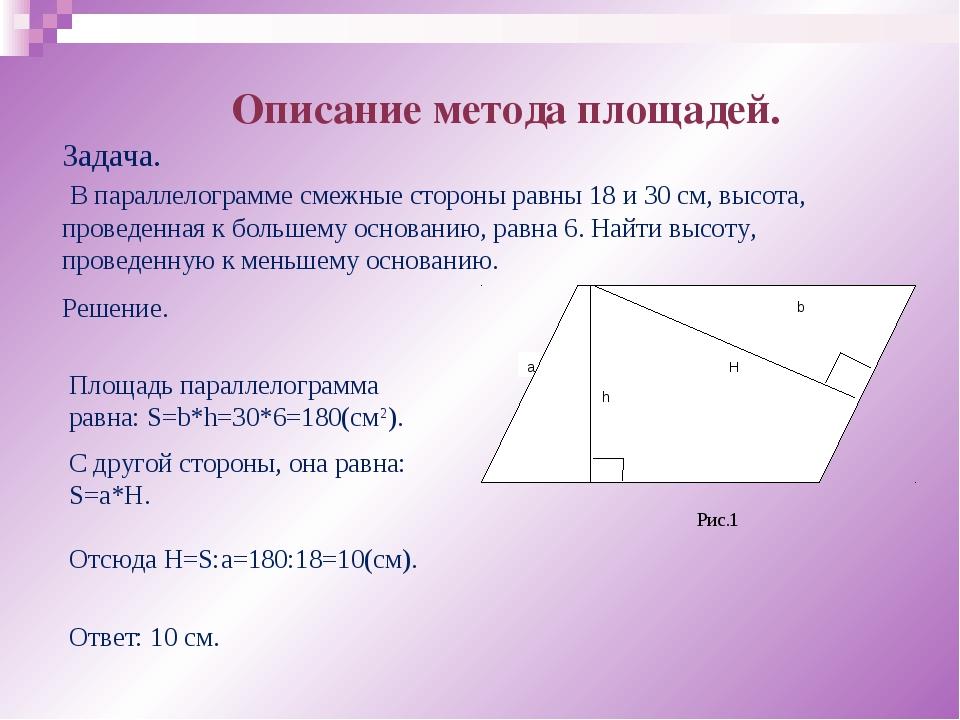 Задача. В параллелограмме смежные стороны равны 18 и 30 см, высота, проведен...