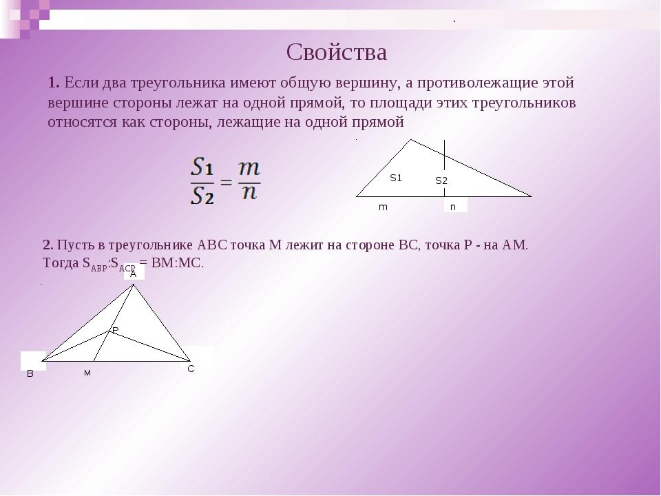Свойства n S1 S2 1. Если два треугольника имеют общую вершину, а противолежащ...