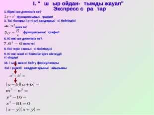 1. Бірмүше дегеніміз не? функциясының графигі 3. Таңбалары әр түрлі сандардың