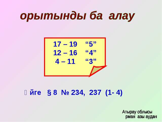 """17 – 19 """"5"""" 12 – 16 """"4"""" 4 – 11 """"3"""" Үйге § 8 № 234, 237 (1- 4)"""
