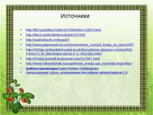 Источники http://lib2.podelise.ru/docs/2730/index-11853.html http://litrus.ne