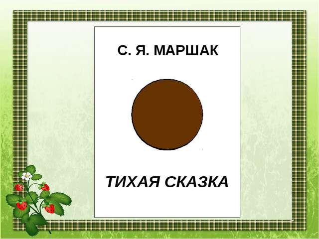 С. Я. МАРШАК ТИХАЯ СКАЗКА
