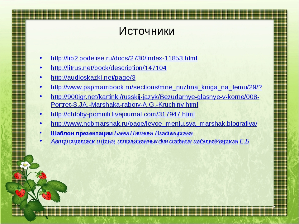 Источники http://lib2.podelise.ru/docs/2730/index-11853.html http://litrus.ne...