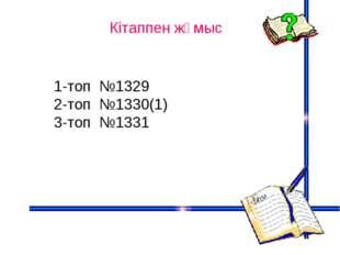 Кітаппен жұмыс 1-топ №1329 2-топ №1330(1) 3-топ №1331