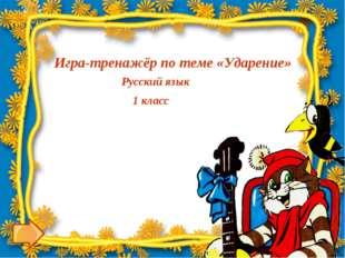 Игра-тренажёр по теме «Ударение» Русский язык 1 класс