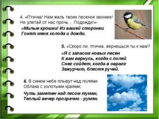 4. «Птичка! Нам жаль твоих песенок звонких! Не улетай от нас прочь… Подожди!»