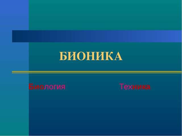 БИОНИКА Биология Техника