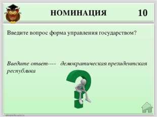НОМИНАЦИЯ 10 Введите ответ---- демократическая президентская республика Введи
