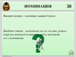 НОМИНАЦИЯ 30 Введите ответ назначение на гос посты, решал вопросы внешней пол