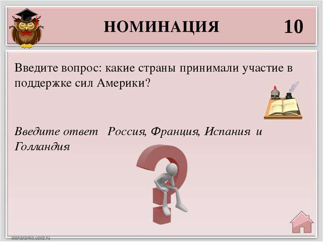 НОМИНАЦИЯ 10 Введите ответ Россия, Франция, Испания и Голландия Введите вопро...