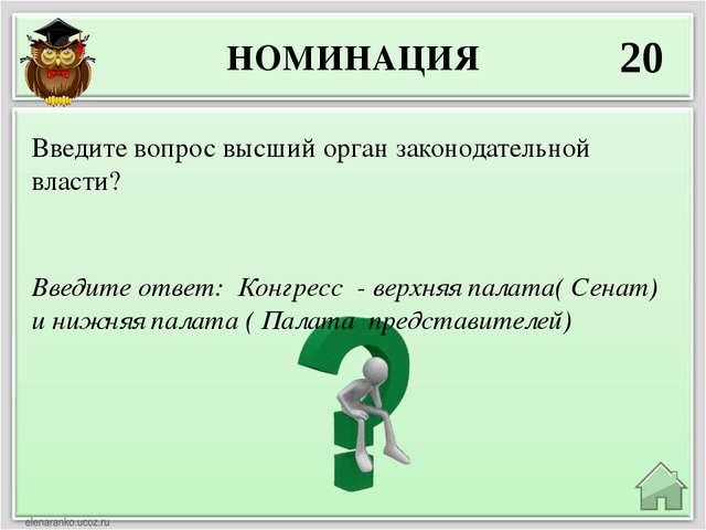 НОМИНАЦИЯ 20 Введите ответ: Конгресс - верхняя палата( Сенат) и нижняя палата...