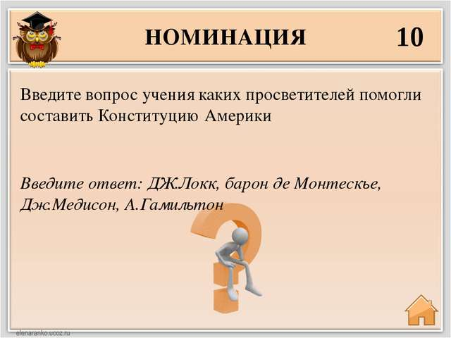 НОМИНАЦИЯ 10 Введите ответ: ДЖ.Локк, барон де Монтескье, Дж.Медисон, А.Гамиль...