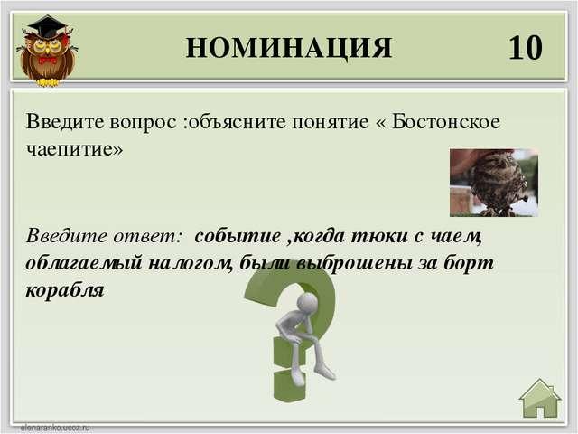 НОМИНАЦИЯ 10 Введите ответ: событие ,когда тюки с чаем, облагаемый налогом, б...