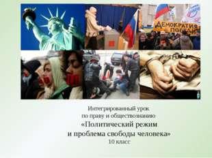 Интегрированный урок по праву и обществознанию «Политический режим и проблема