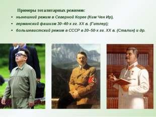 Примеры тоталитарных режимов: нынешний режим в Северной Корее (Ким Чен Ир),