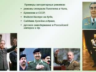 Примеры авторитарных режимов: режимы генерала Пиночета в Чили, Брежнева в СС