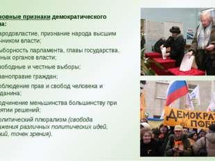 Основные признаки демократического режима: народовластие, признание народа в