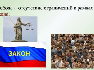 Свобода - отсутствие ограничений в рамках закона! ЗАКОН