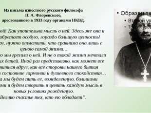 Из письма известного русского философа П. А. Флоренского, арестованного в 193