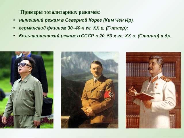 Примеры тоталитарных режимов: нынешний режим в Северной Корее (Ким Чен Ир),...
