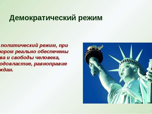 – политический режим, при котором реально обеспечены права и свободы человек...