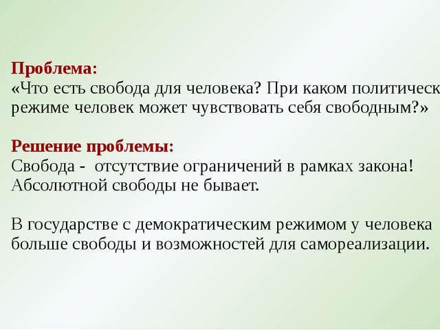 Проблема: «Что есть свобода для человека? При каком политическом режиме челов...