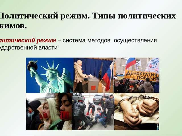 2. Политический режим. Типы политических режимов. Политический режим – систем...