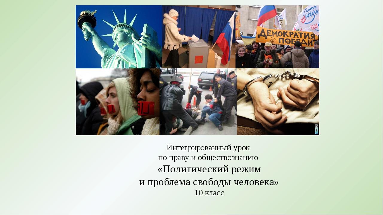 Интегрированный урок по праву и обществознанию «Политический режим и проблема...