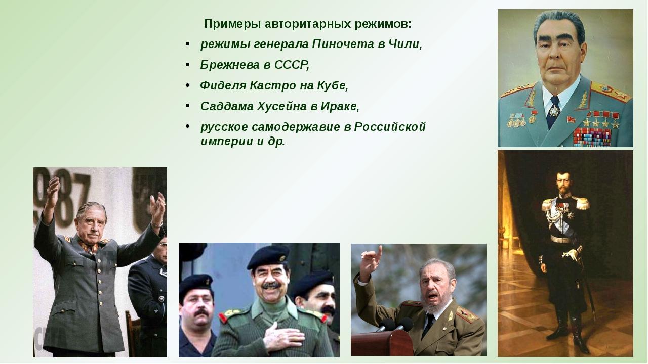 Примеры авторитарных режимов: режимы генерала Пиночета в Чили, Брежнева в СС...