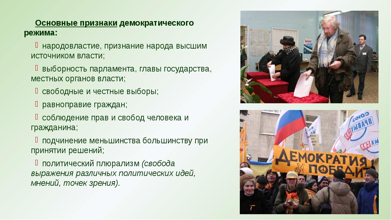 Основные признаки демократического режима: народовластие, признание народа в...