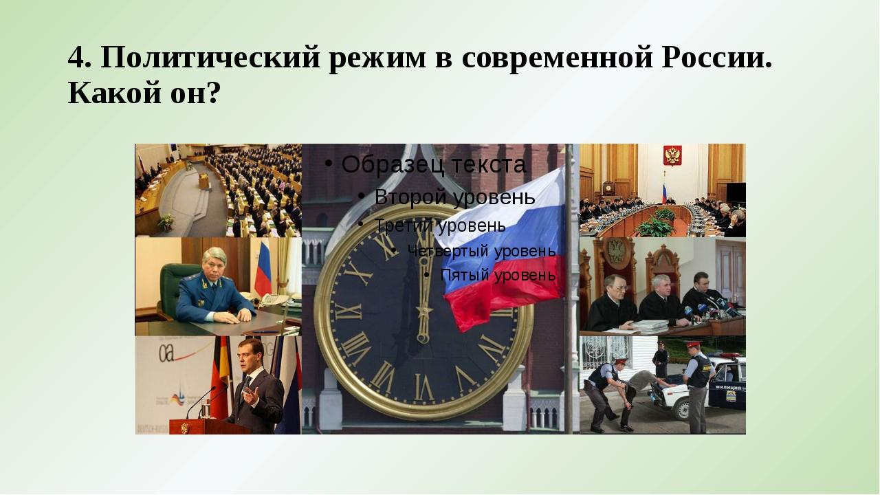 4. Политический режим в современной России. Какой он?