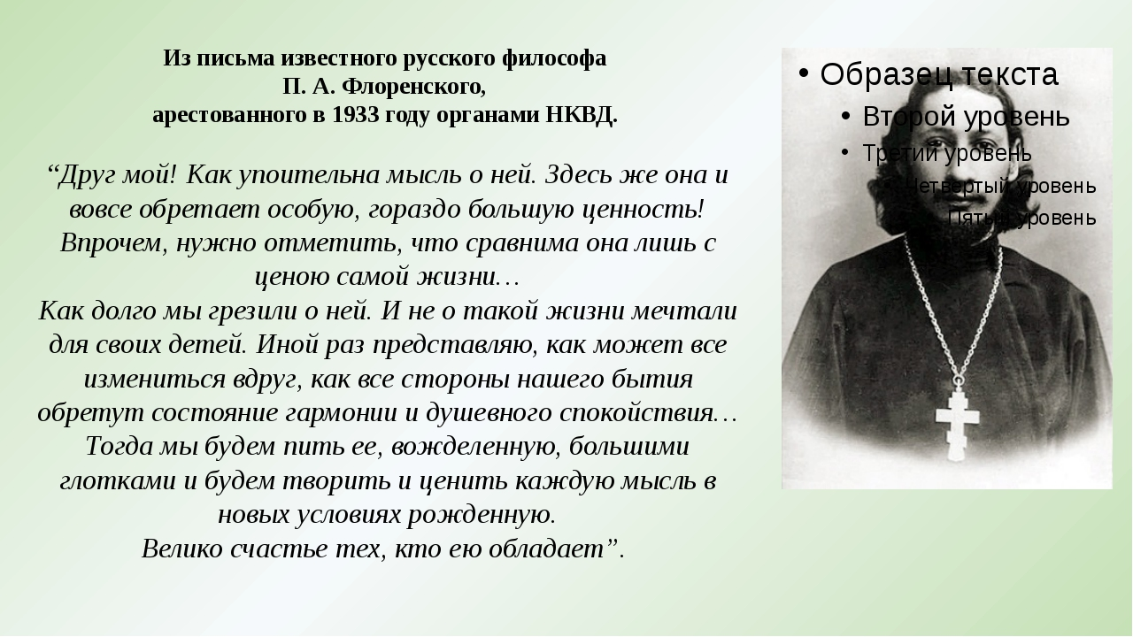 Из письма известного русского философа П. А. Флоренского, арестованного в 193...