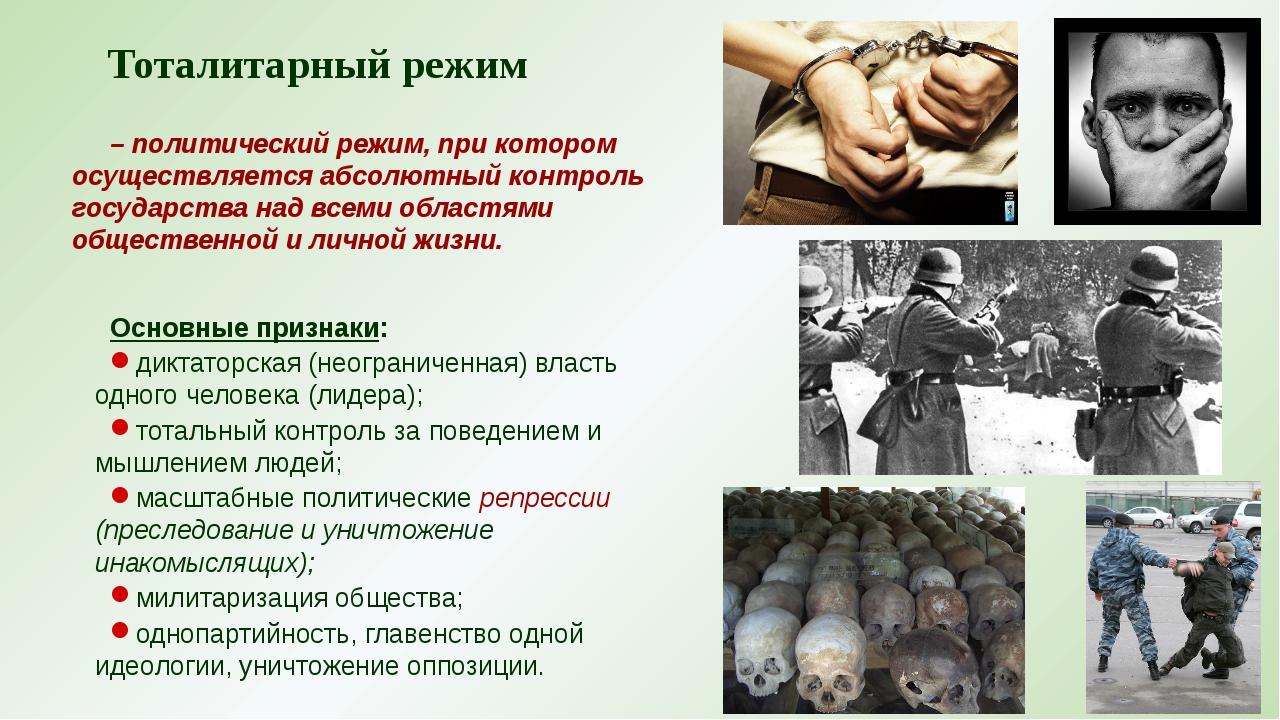 – политический режим, при котором осуществляется абсолютный контроль государ...
