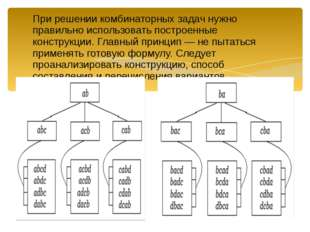 При решении комбинаторных задач нужно правильно использовать построенные кон
