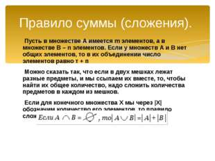 Пусть в множестве А имеется m элементов, а в множестве В – n элементов. Если