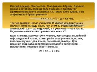 Второй пример: Число слов. В алфавите 4 буквы. Сколько можно составить слов и