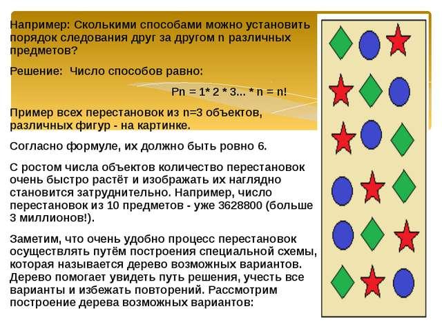 Например: Сколькими способами можно установить порядок следования друг за дру...
